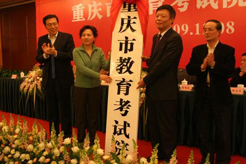 重庆市教育考试院正式授牌成立