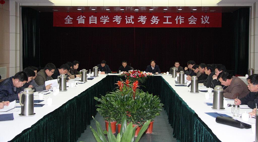 自考工作会在南京召开