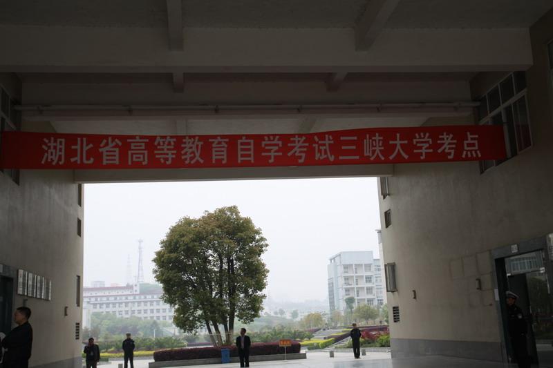 三峡大学考点