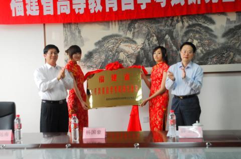 福建省高等教育自学考试研究基地挂牌仪式
