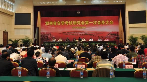 湖南成立自学考试研究会