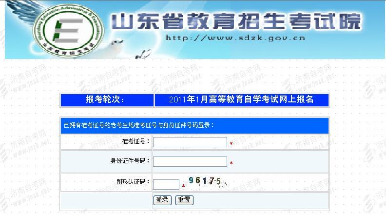 山东自考建设银行网上支付说明