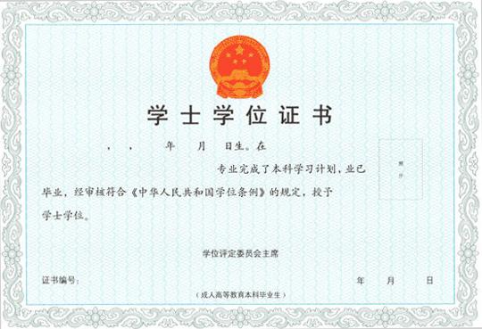 自考学士学位证书