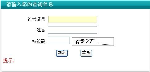 教育考试院公布2014年1月自考成绩查询入口_