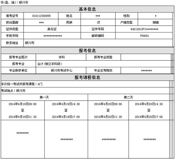 幼儿园报名登记表格