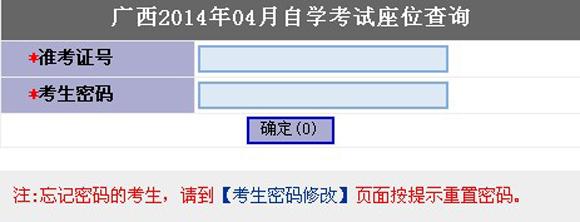 柳州自考座位查询