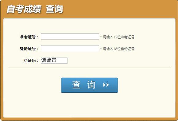 2014年4月四川自考成绩查询入口已开通
