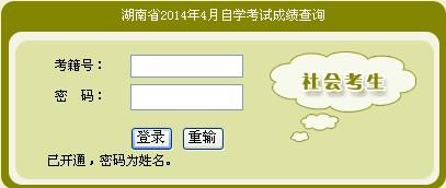 2014年4月湖南自考成绩查询入口