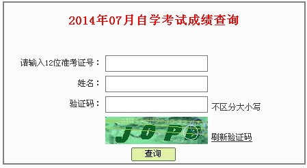 2014年7月广东深圳自考成绩查询入口已开通