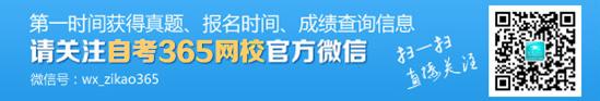 自考365网校官方微信