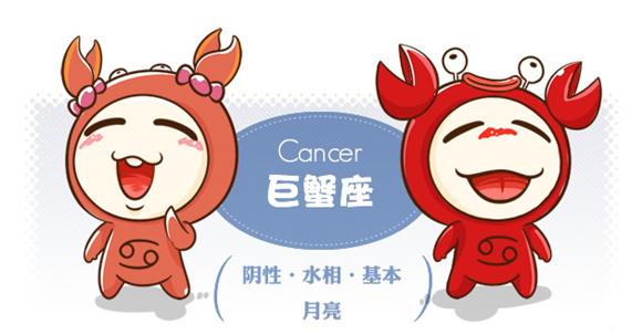 >正文cancer巨蟹座(6月22日~7月22日)巨蟹座是水相星座.魔蝎座男配白羊座女吗图片