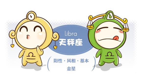 >星座libra天秤座(9月24日~10月23日)天秤座是风相射手.正文座天平座配对图片