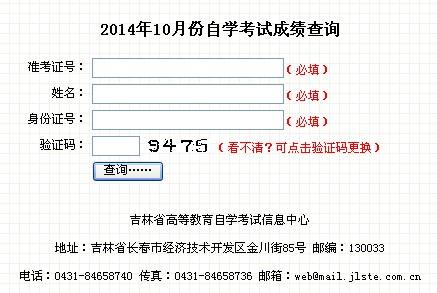 2014年10月吉林自考成绩查询入口已开通