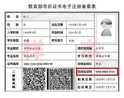 中国教育学历�z*.{�_图2:中国高等教育学历认证报告