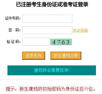 重庆自考通知单打印通知