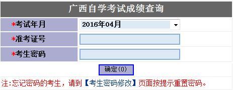 手机1946伟德官网手机版_2016年4月广西1946伟德成绩查询入口已开通
