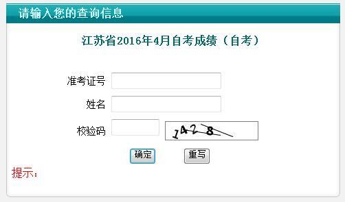 2016年4月江苏自考成绩查询入口已开通