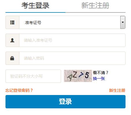 北京自考成绩