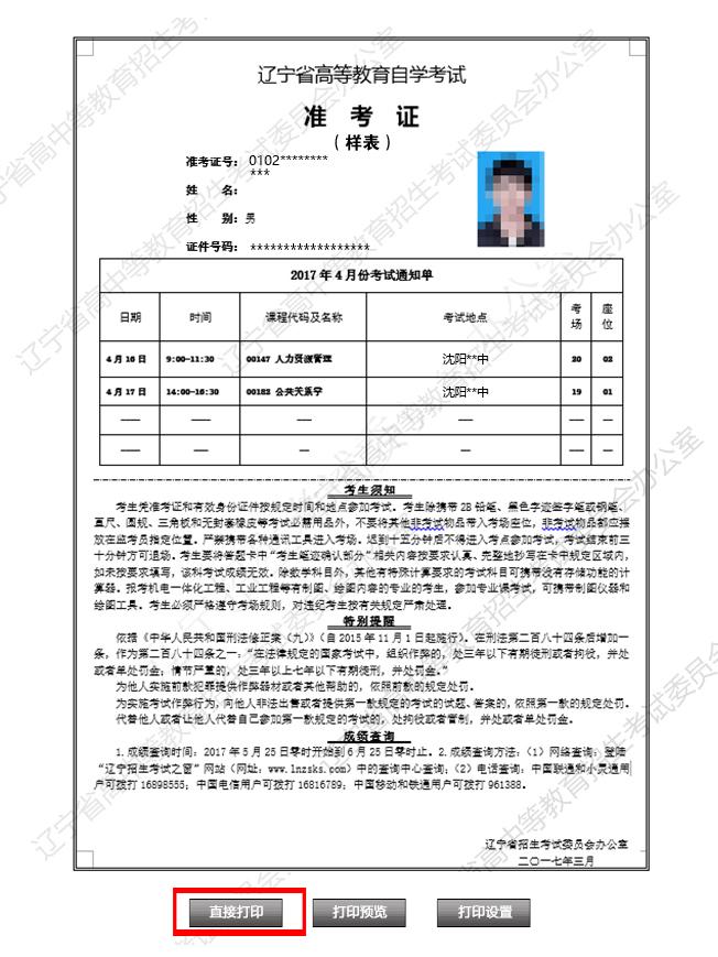 沈阳市考生打印2017年4月份自考准考证操作流