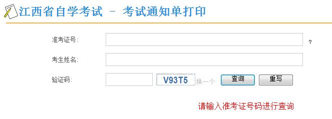 2017年10月江西自考通知单打印通知