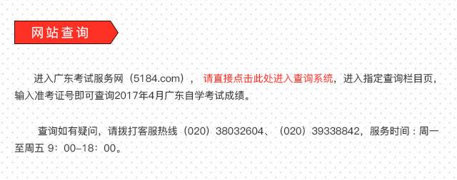 2017年4月广东自考成绩查询系统已开通_201