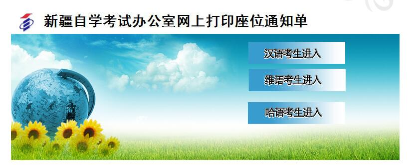新疆自学考试座位通知单打印