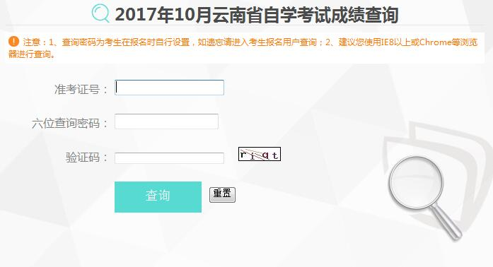 2017年10月云南省自考成绩查询入口