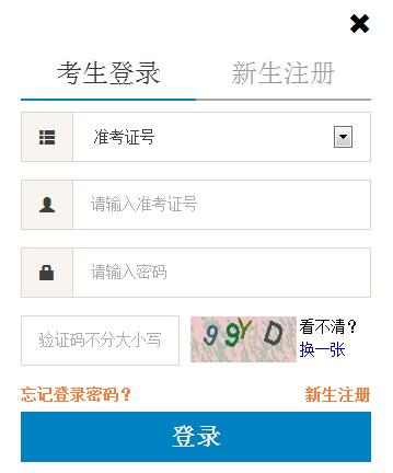 北京自学考试打印准考证