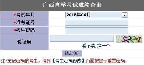 4月广西自考澳门永利娱乐官网网址查询