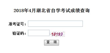 湖北2018年4月88必发唯一官网查询入口
