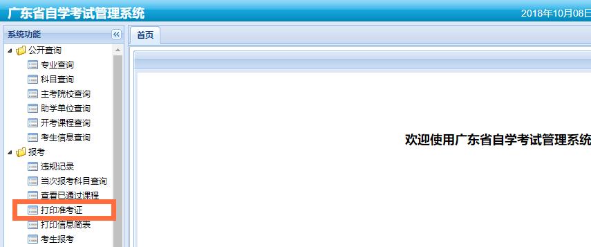 广东自学考试管理系统
