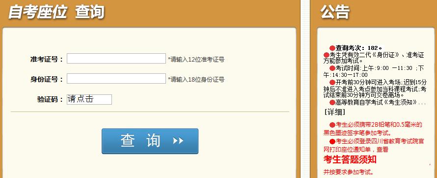 内江自考座位查询