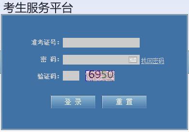 2018年10月陕西自考网上打印考试通知单