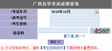 广西防城港自考成绩查询