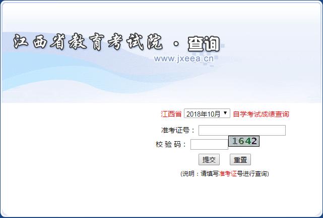 2018年10月江西自考成绩查询入口