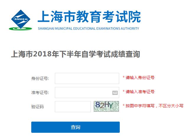 上海成绩查询入口