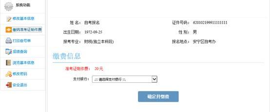 甘肃省高等教育自学考试网上报名报考系统操作指南
