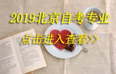 2019年北京自考计算机网络(独立本科段)专业计划