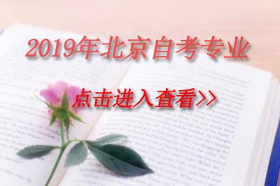 2019年北京自考安全工程(独立本科段)专业计划