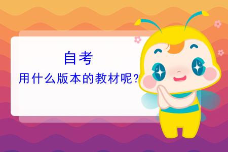 2019年4月上海市自学考试全国统考课程教材考纲书目表