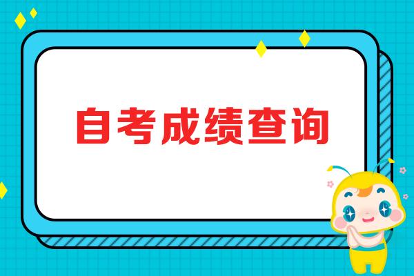 2019年4月浙江嘉兴自考成绩怎么查