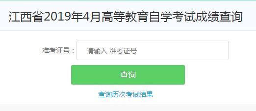 2019年4月江西自考成绩查询入口已开通