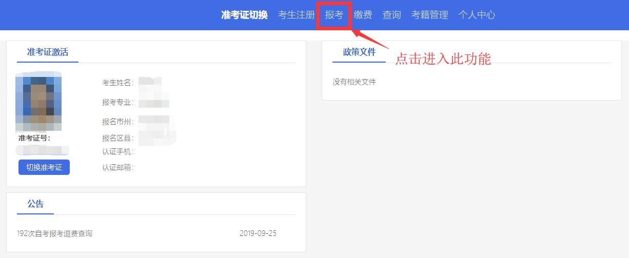 2020年10月四川省自学考试准考证打印通知
