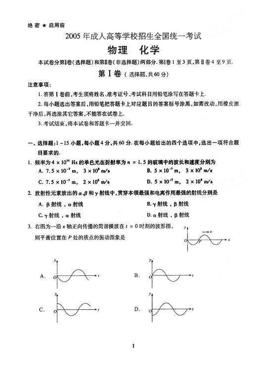 2005年成人高考试卷及答案―物理化学上