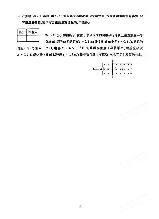 2005年成人高考试卷及答案―物理化学下