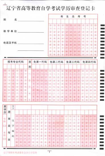 辽宁省自考生毕业学历审核登记卡(图)