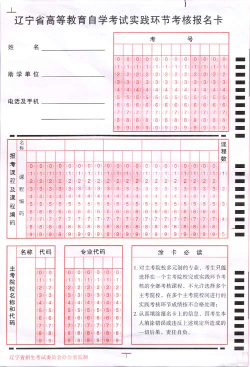 辽宁省实践环节考核报名时需要填涂什么样的报名卡?