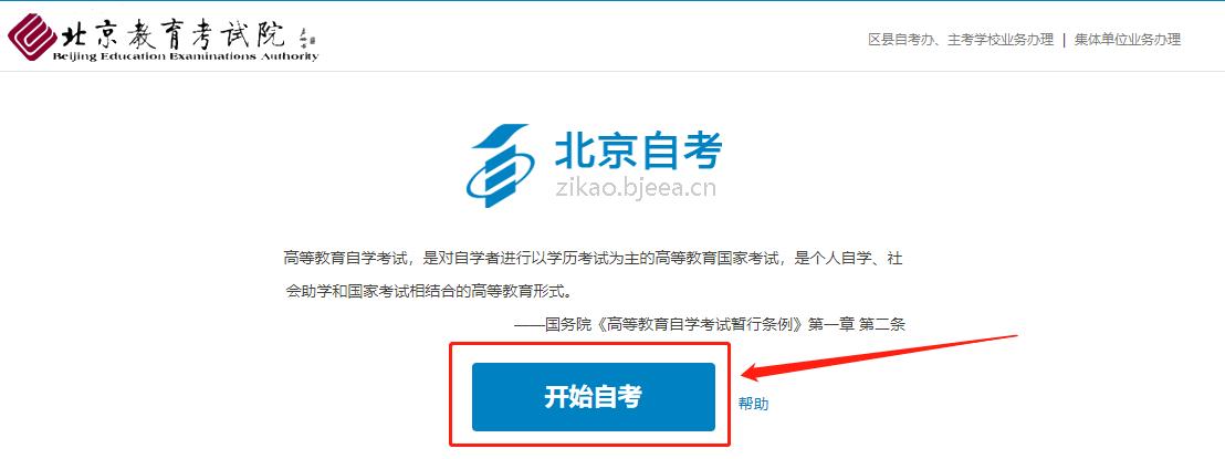 2021北京登录网上报名系统网址