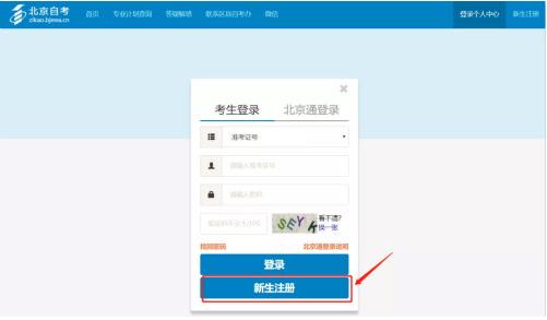 2021北京登录网上报名系统网址2