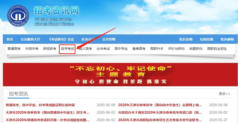 2021年4月天津网上自考报名流程1